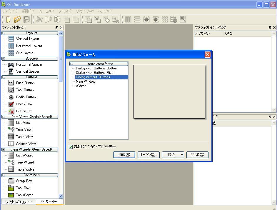 第5章 Qt Designerを使ってみよう   densan-labs net